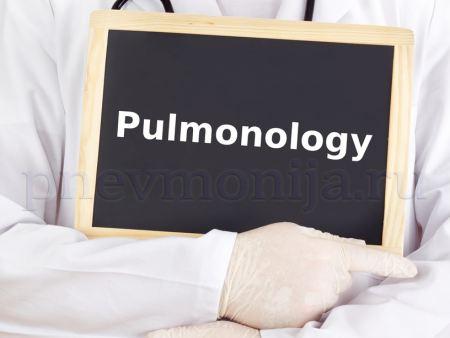 """картинка с текстом """"пульмонология"""""""