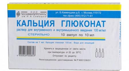 Кальция глюконат при заболеваниях бронхов