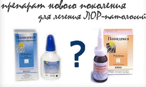 Выбор лекарства полидекса