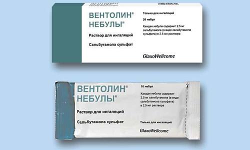 Препарат Вентолин для ингаляций